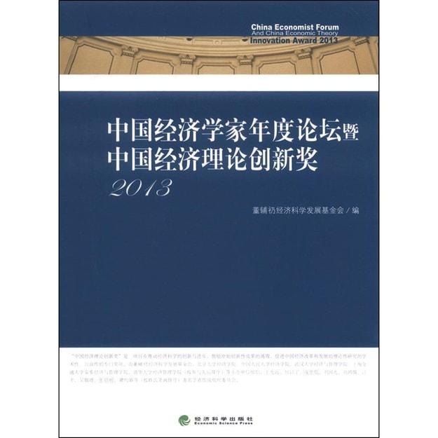 商品详情 - 中国经济学家年度论坛暨中国经济理论创新奖2013 - image  0