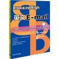 职场英语说到High:英文E-mail