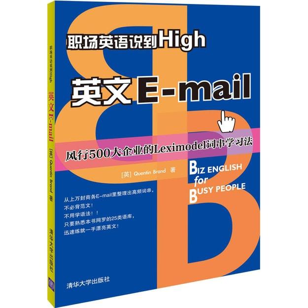 商品详情 - 职场英语说到High:英文E-mail - image  0