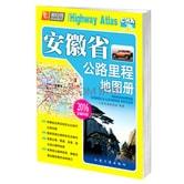 安徽省公路里程地图册(2016版 全新升级)