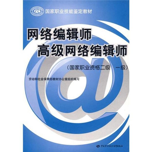 商品详情 - 国家职业技能鉴定教材:网络编辑师高级网络编辑师(国家职业资格2级、1级) - image  0