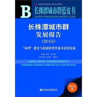 长株潭城市群蓝皮书:长株潭城市群发展报告(2015)