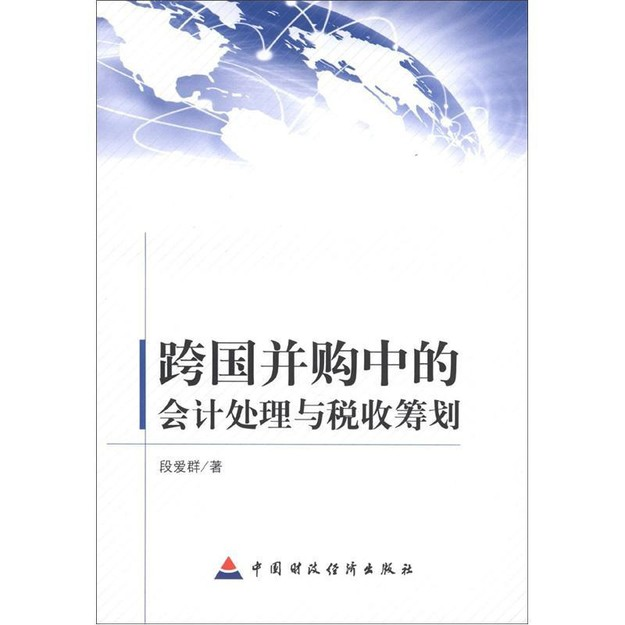 商品详情 - 跨国并购中的会计处理与税收筹划 - image  0