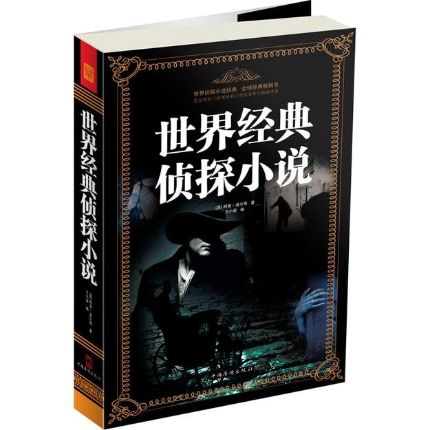 商品详情 - 世界经典侦探小说 - image  0