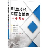 51单片机C语言编程一学就会