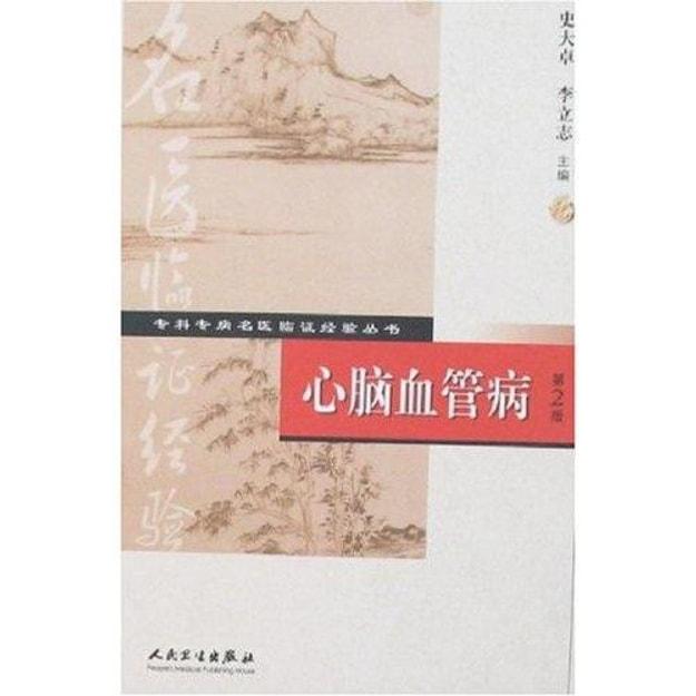 商品详情 - 专科专病名医临证经验丛书·心脑血管病(第2版) - image  0