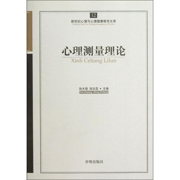 商品详情 - 新世纪心理与心理健康教育文库(12):心理测量理论 - image  0