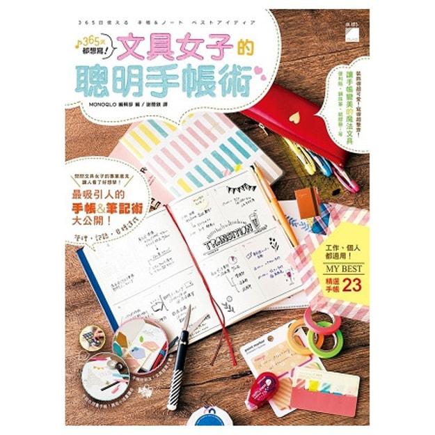 商品详情 - 【繁體】365天都想寫!文具女子的聰明手帳術 - image  0