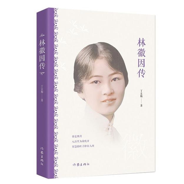 商品详情 - 林徽因传(温暖人心的作家丁立梅书写一代才女的落寞传奇) - image  0