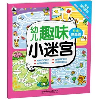 幼儿趣味小迷宫:5~6岁提高篇