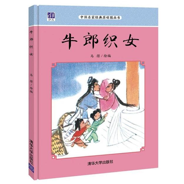 商品详情 - 牛郎织女 中国名家经典原创图画书 - image  0