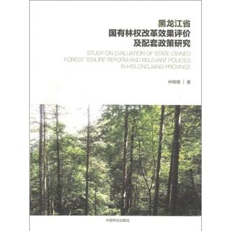 黑龙江省国有林权改革效果评价及配套政策研究