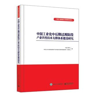 中国工业化中后期过渡阶段产业共性技术支撑体系建设研究