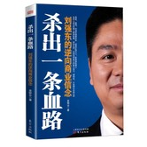 杀出一条血路来:刘强东的逆向商业信念