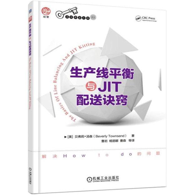 商品详情 - 生产线平衡与JIT配送诀窍 - image  0