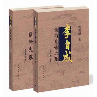 李自成·第4卷(套装全2册)