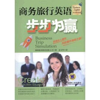 商务旅行英语步步为赢