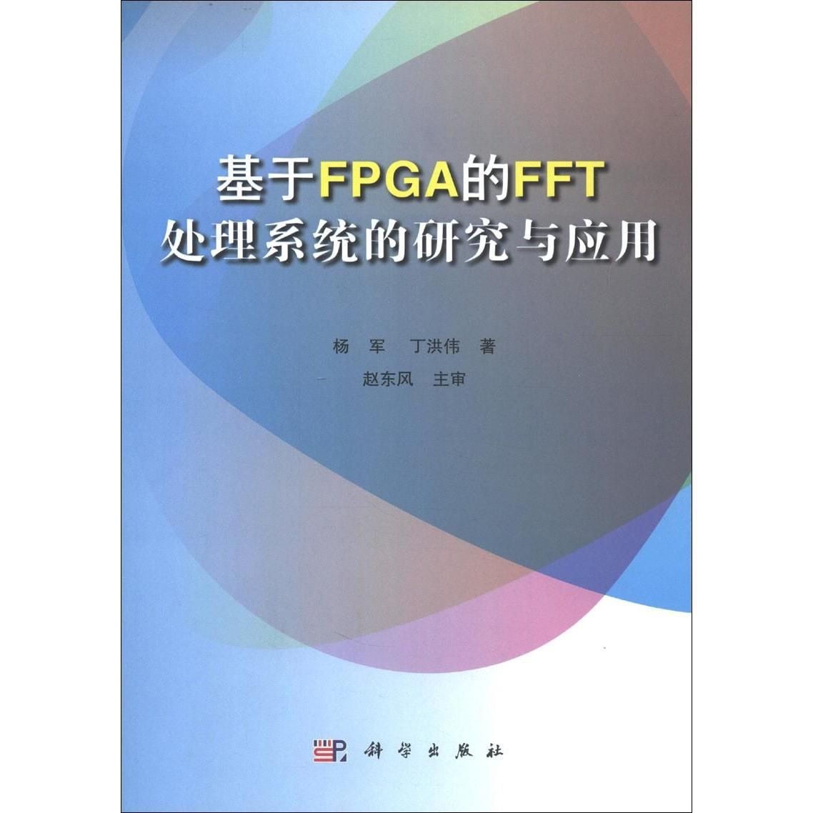 基于FPGA的FFT处理系统的研究与应用 怎么样 - 亚米网