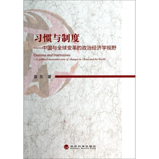 商品详情 - 习惯与制度:中国与全球变革的政治经济学视野 - image  0