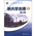 新大学法语1(第二版 附光盘)