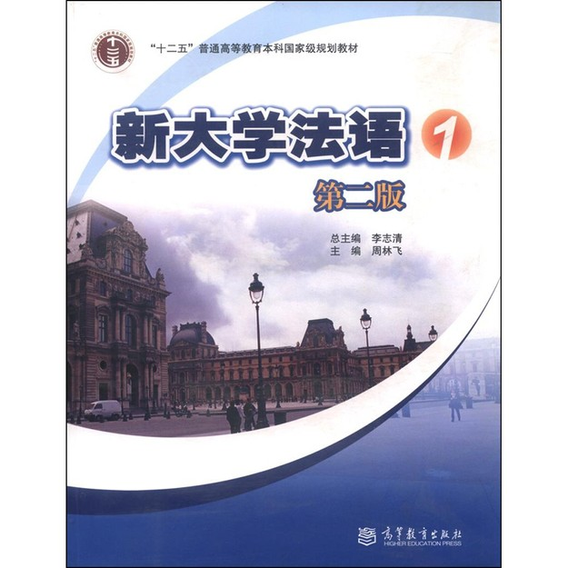 商品详情 - 新大学法语1(第二版 附光盘) - image  0