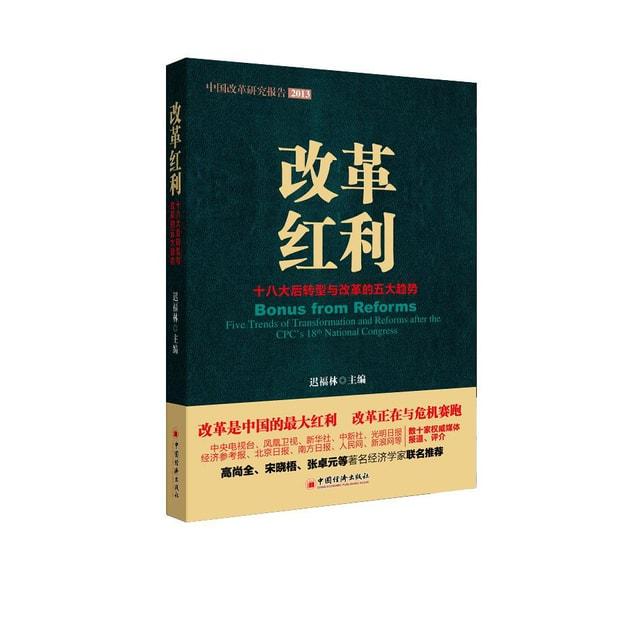 商品详情 - 改革红利:十八大后转型与改革的五大趋势 - image  0