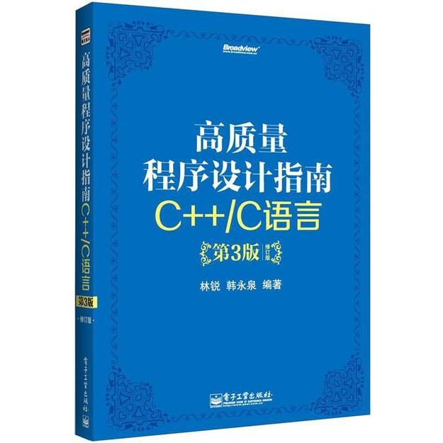 商品详情 - 高质量程序设计指南:C++/C语言(第3版) - image  0