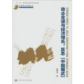 """""""十一五""""国家重点图书出版规划·中国经济问题丛书:政企合谋与经济增长·反思""""中国模式"""""""