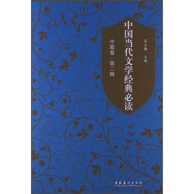 商品详情 - 中国当代文学经典必读(中篇卷)(第2辑) - image  0