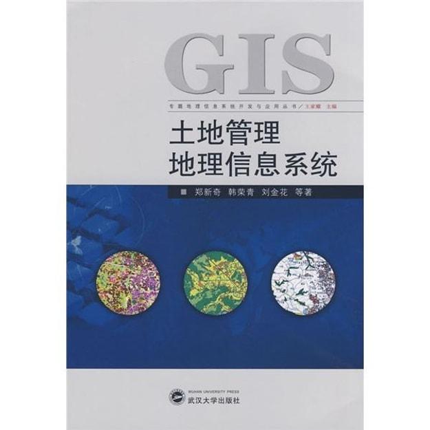 商品详情 - 土地管理地理信息系统 - image  0