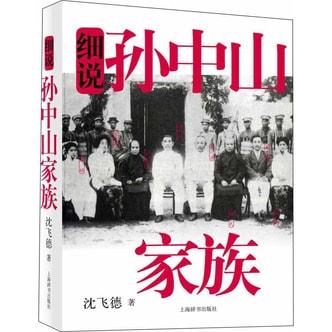 细说中国近代家族史书系·细说孙中山家族