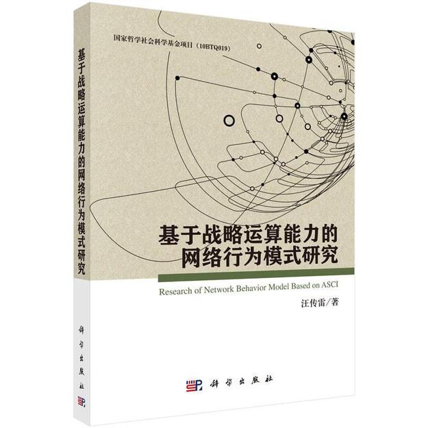 商品详情 - 基于战略运算能力的网络行为模式研究 - image  0