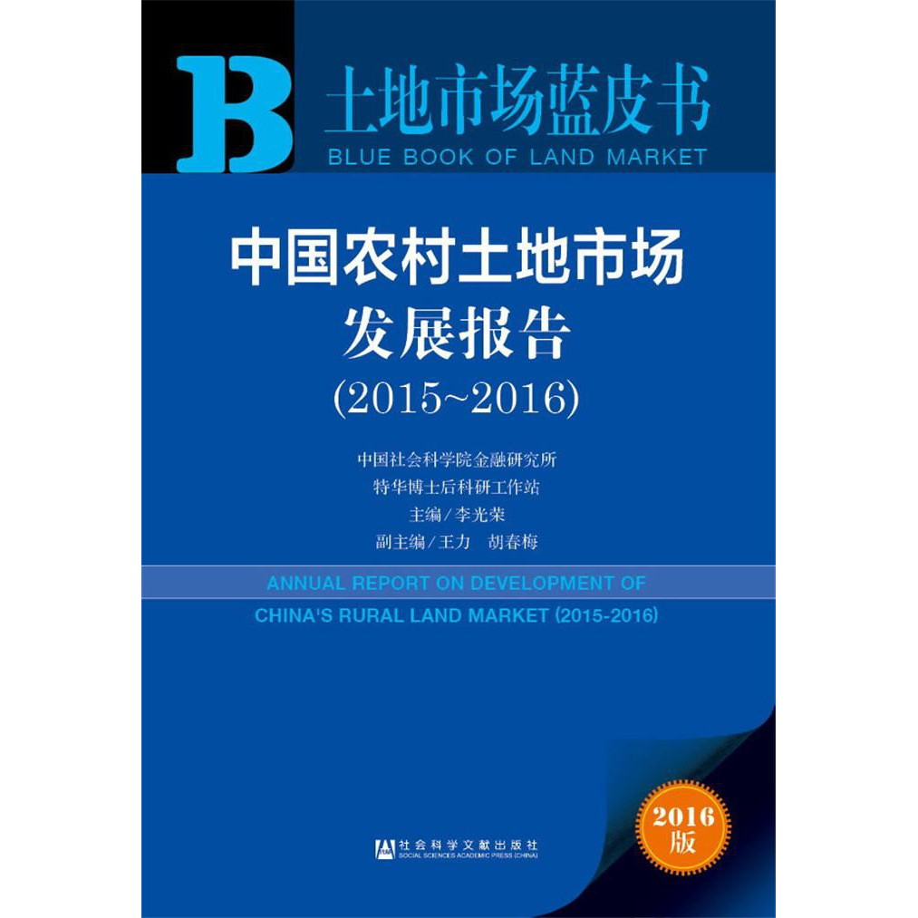 中国农村土地市场发展报告(2015~2016) 怎么样 - 亚米网