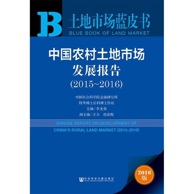 商品详情 - 中国农村土地市场发展报告(2015~2016) - image  0