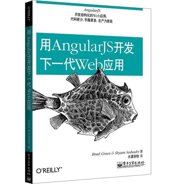 商品详情 - 用AngularJS开发下一代Web应用 - image  0
