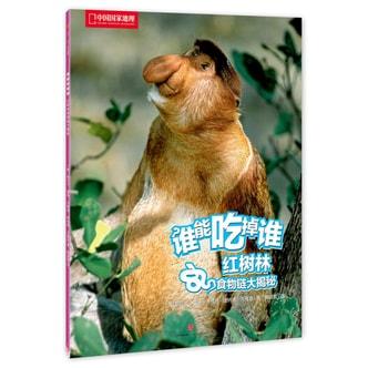 中国国家地理 谁能吃掉谁系列丛书(第2辑) 红树林食物链大揭秘