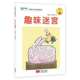 启明星少儿全脑开发丛书:趣味迷宫(5~6岁)