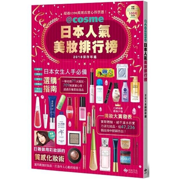 Product Detail - 【繁體】@cosme日本人氣美妝排行榜:2018保存年鑑 - image 0