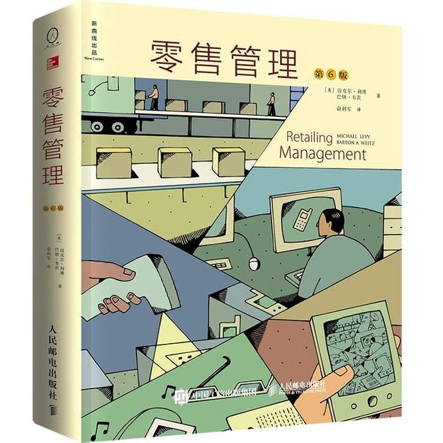 商品详情 - 零售管理(第6版) - image  0