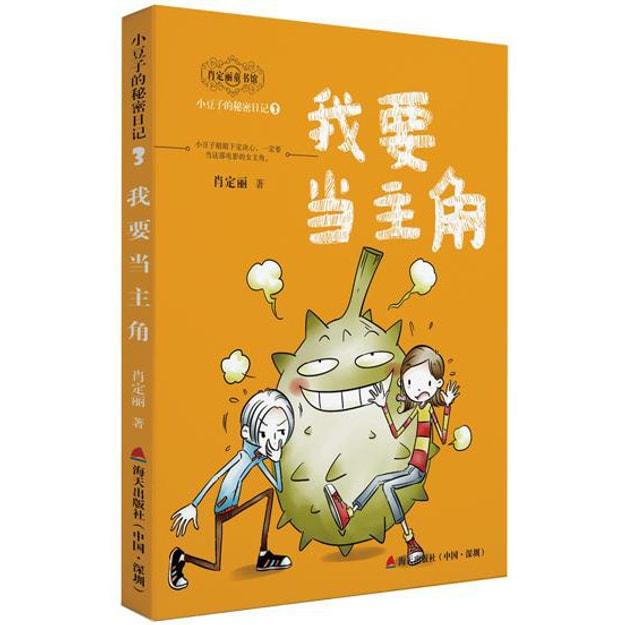 商品详情 - 小豆子的秘密日记系列3:我要当主角 - image  0