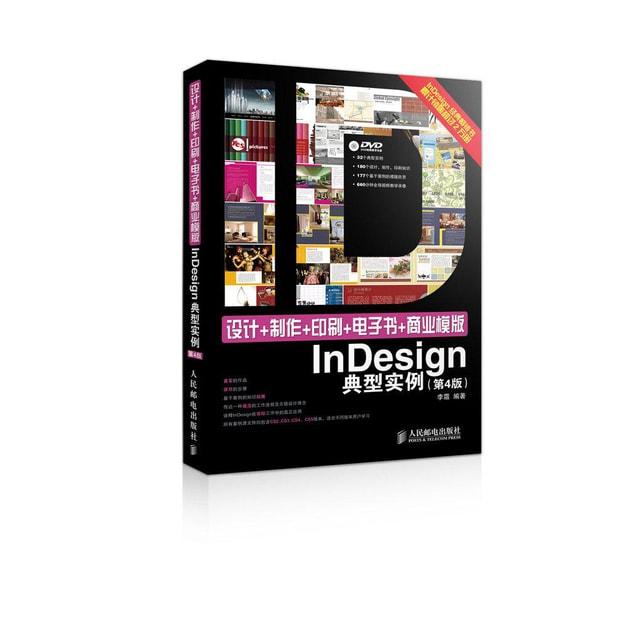 商品详情 - 设计+制作+印刷+电子书+商业模版:InDesign典型实例(第4版) - image  0