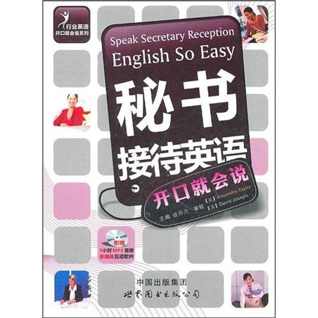 商品详情 - 秘书接待英语开口就会说(附光盘1张) - image  0