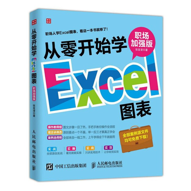 商品详情 - 从零开始学Excel图表(职场加强版) - image  0