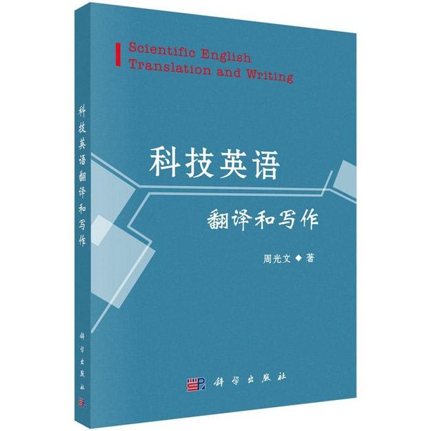 商品详情 - 科技英语翻译和写作 - image  0