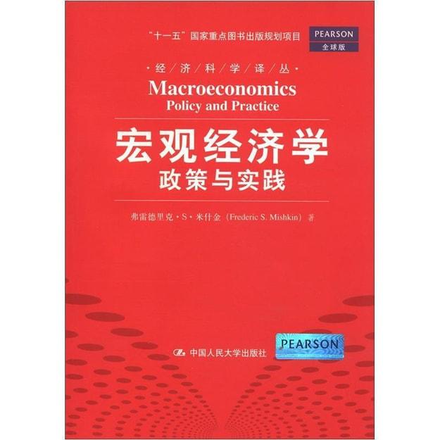 商品详情 - 经济科学译丛·宏观经济学:政策与实践(全球版) - image  0
