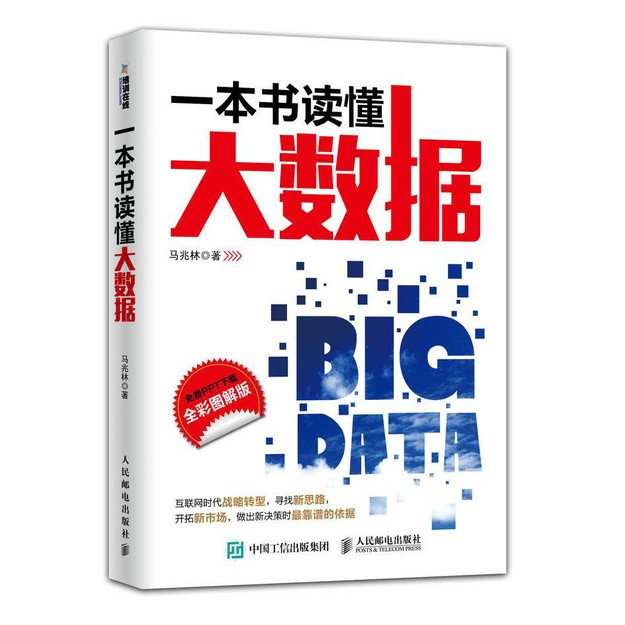 商品详情 - 一本书读懂大数据 - image  0
