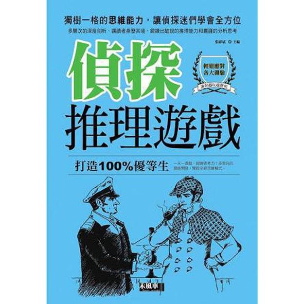 商品详情 - 【繁體】偵探推理遊戲 - image  0