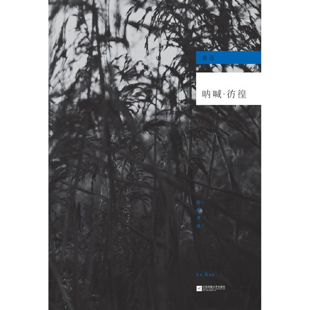 商品详情 - 呐喊·彷徨 - image  0