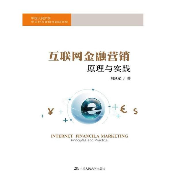 商品详情 - 互联网金融营销:原理与实践 - image  0