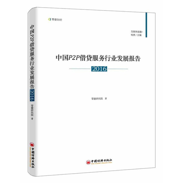 Product Detail - 中国P2P借贷服务行业发展报告2016 - image 0